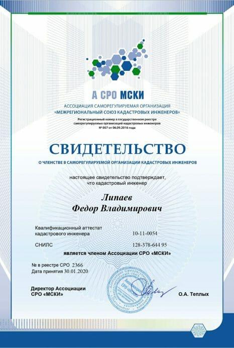 Свидетельство Кадастрового инженера СРО Липаев Ф. В