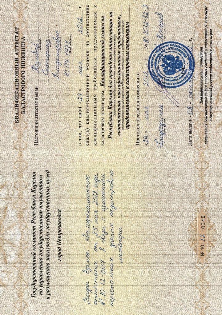 Квалификационный атестат кадастрового инженера Карелгеоком Козловой Е.В.