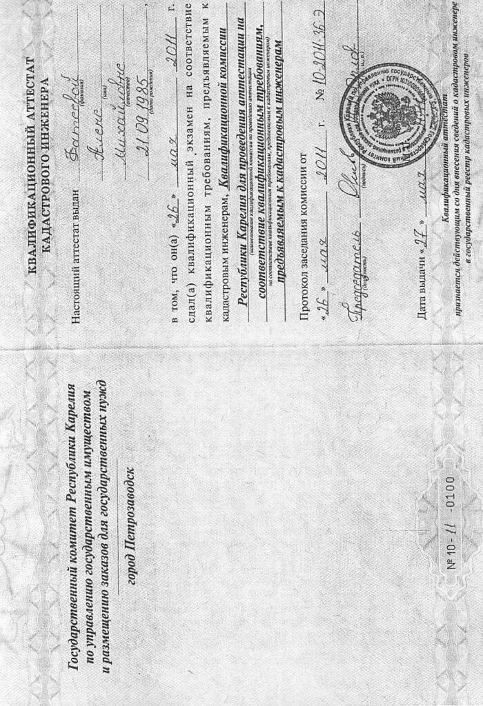 Квалификационный атестат кадастрового инженера Карелгеоком