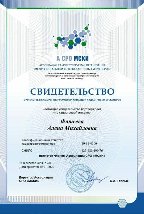 Свидетельство Кадастрового инженера СРО Фатеева А. М