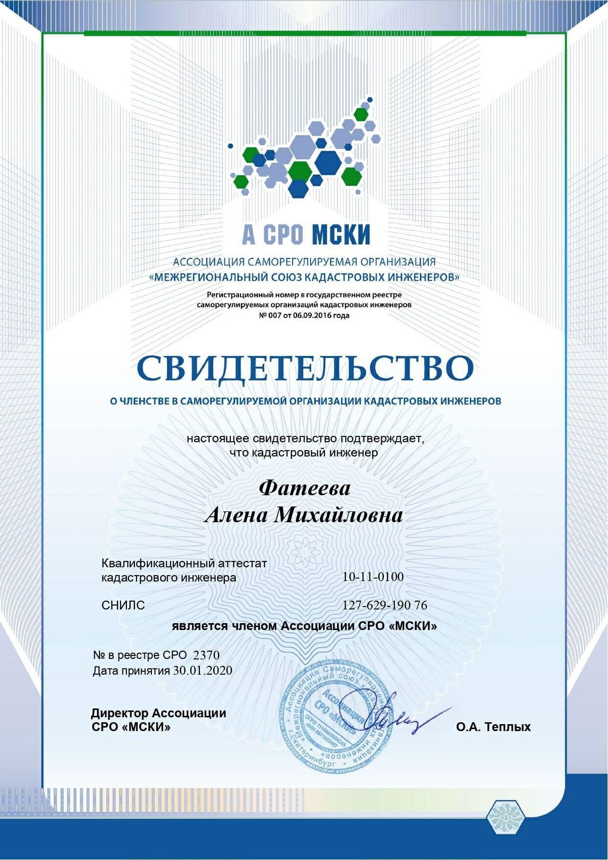 Свидетельство кадастрового инженера Карелгеоком Фатеева А. М.