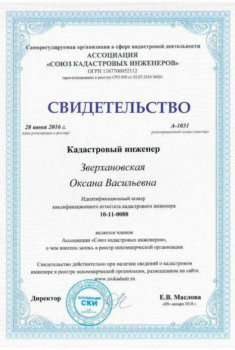 Свидетельство Кадастрового инженера СРО Зверхановская О.В.