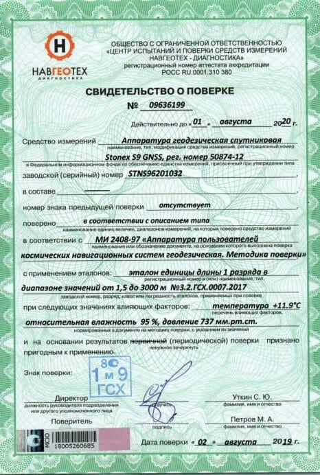 Свидетельство Карелгеоком на аппаратуру спутниковую геодезическую
